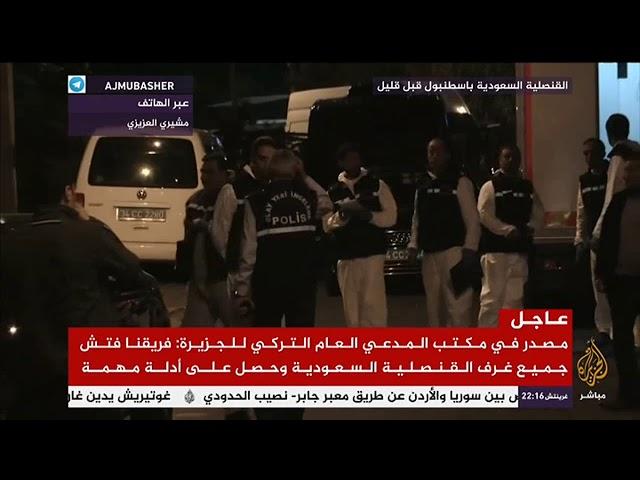 شبكة NBC عن ثلاثة مصادر: السعودية تضع خطة تقر فيها أن خاشقجي قتل داخل القنصلية