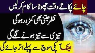 How To Improve Eyesight Naturally | Natural Eye Care Tips