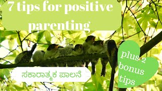 7 TIPS FOR POSITIVE PARENTING,+2 BONUS TIPS, ಸಕಾರಾತ್ಮಕ ಪಾಲನೆಗೆ ೭ ಟಿಪ್ಸ್ + ೨ ಬೋನಸ್ ಟಿಪ್ಸ್ !!