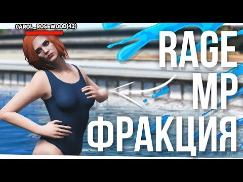 СВОЯ ФРАКЦИЯ В GTA 5 RP! НОВЫЙ SAMP (RAGE MP) thumbnail