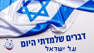 Things I learned today about the State of Israel !!!