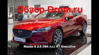 Mazda 6 2019 2.5 (194 л.с.) AT Executive - видеообзор