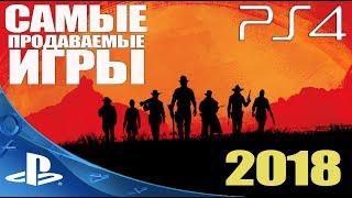 Самые Продаваемые Игры 2018 года на PlayStation 4 ...