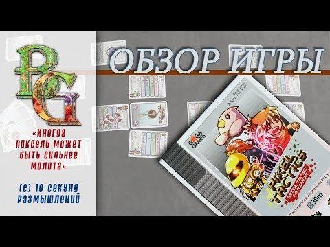 Настольная игра Пиксель Тактикс \\ Pixel Tactiсs Обзор