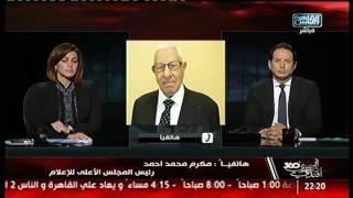 تعليق رئيس المجلس الأعلى للإعلام مكرم محمد أحمد على حادث المنيا الإرهابى!