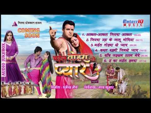 Playlist Bhail Tohra Se Pyar Bhojpuri Films Songs