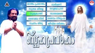 Sneha Pravaham   Malayalam Christmas Songs   Yesudas Hits   Latest Christmas Songs upload 2016