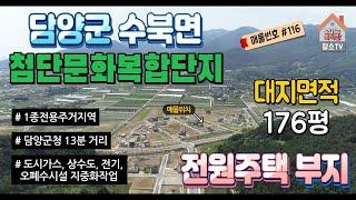 [전남토지매매] #116 전남 담양군 수북면 대지 17…