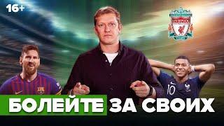 Мбаппе в Реале Кейн уходит Месси рулит Футбол во время пандемии Болейте за своих