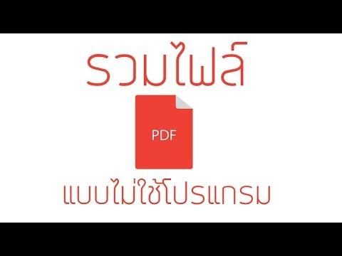 รวมไฟล์ PDF แบบไม่ต้องใช้โปรแกรมติดตั้งอะไรเลย