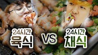 24시간동안 육식 VS 채식!! 정말 육식이 더 맛있을까?!ㅣ파뿌리