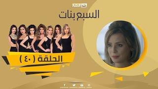 Episode 40 - Sabaa Banat Series | الحلقة الاربعون - السبع بنات