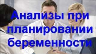 видео ТОРЧ-инфекции: анализы и их расшифровка