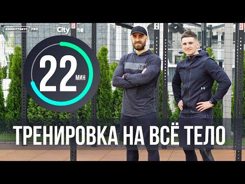 ПРОКАЧАЙ ВСЁ ТЕЛО ЗА 22 МИНУТЫ | Тренировка для похудения | KHOMYTSKYI PRO