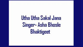 Download Hindi Video Songs - Utha Utha Sakal Jana- Asha Bhosle, Bhaktigeet