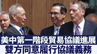 美中就第一階段協議通話 同意履行協議義務|新唐人亞太電視|20200509