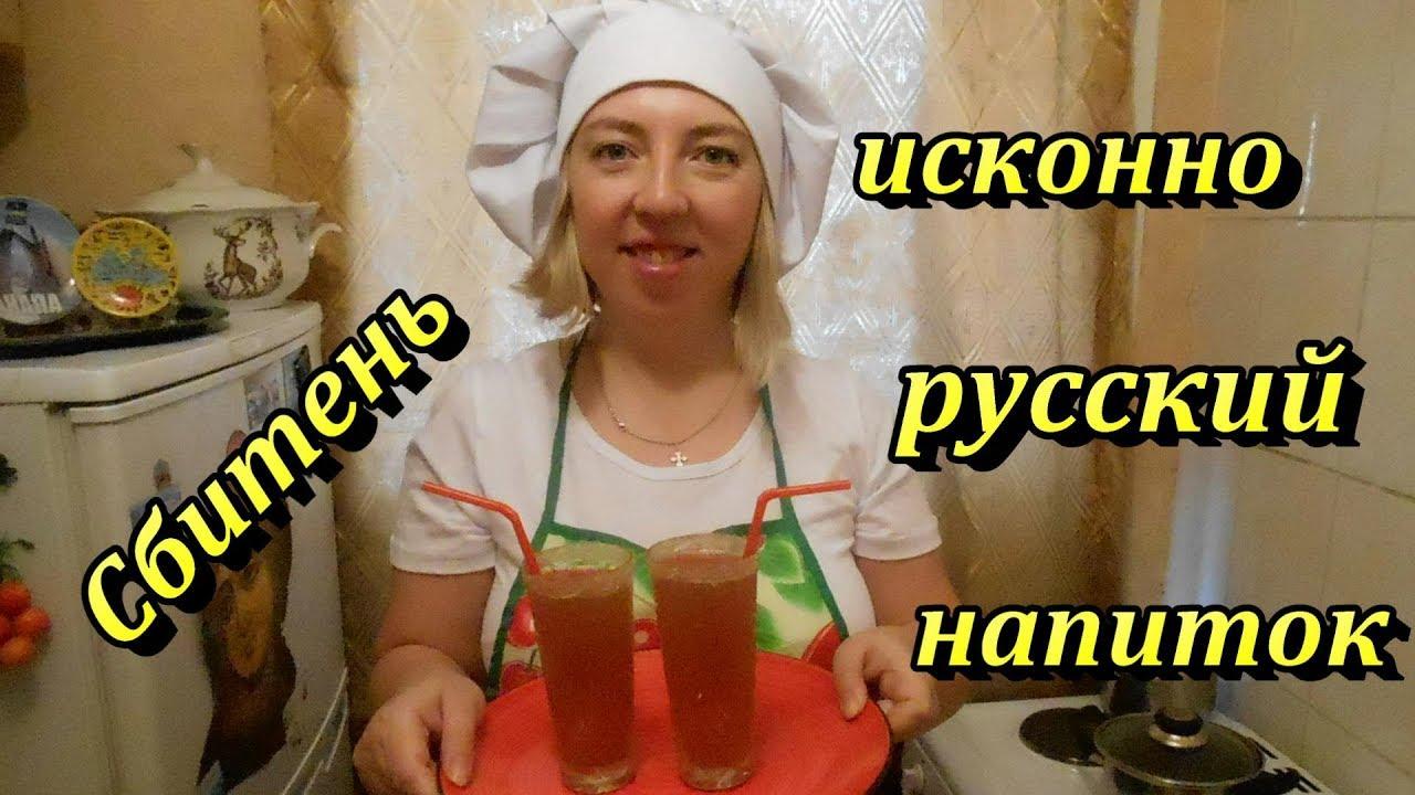 Сбитень - исконно русский напиток.Рецепт приготовления сбитня.