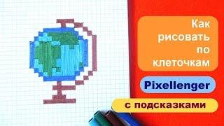 Как рисовать Глобус по клеточкам 7+ How To Draw Globe Pixel Art For Kids