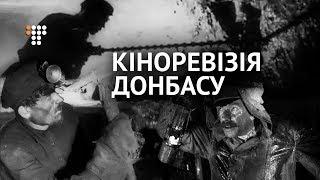 Кіноревізія Донбасу: як фільми формували образ гірника