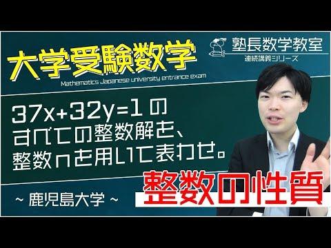 【鹿児島大学】数A整数問題【◆整数の性質(高校数学Ⅰ・A)】Mathematics Japanese university entrance exam