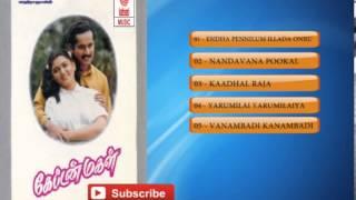 Tamil Old Songs | Captain Magal Full Songs | Tamil Hit Songs