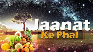 || Rabb Ka Kalam Series Ep 7 | Jaanat Ke Phal