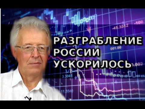 Картинки по запросу Разграбление России ускорилось. 12 июля 2017 года. Валентин Катасонов