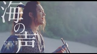 FNS歌謡祭 桐谷健太「海の声」 歌 チャンネル登録お願いします。→https:...