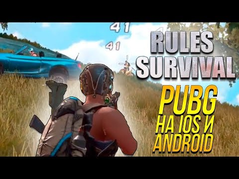 МОБИЛЬНЫЙ Battlegrounds! - СКАЗКА НА ДИВАНЕ! - Rules of Survival