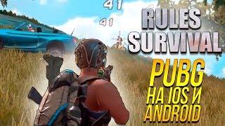 МОБИЛЬНЫЙ Battlegrounds! - СКАЗКА НА ДИВАНЕ! - Rules of Survival