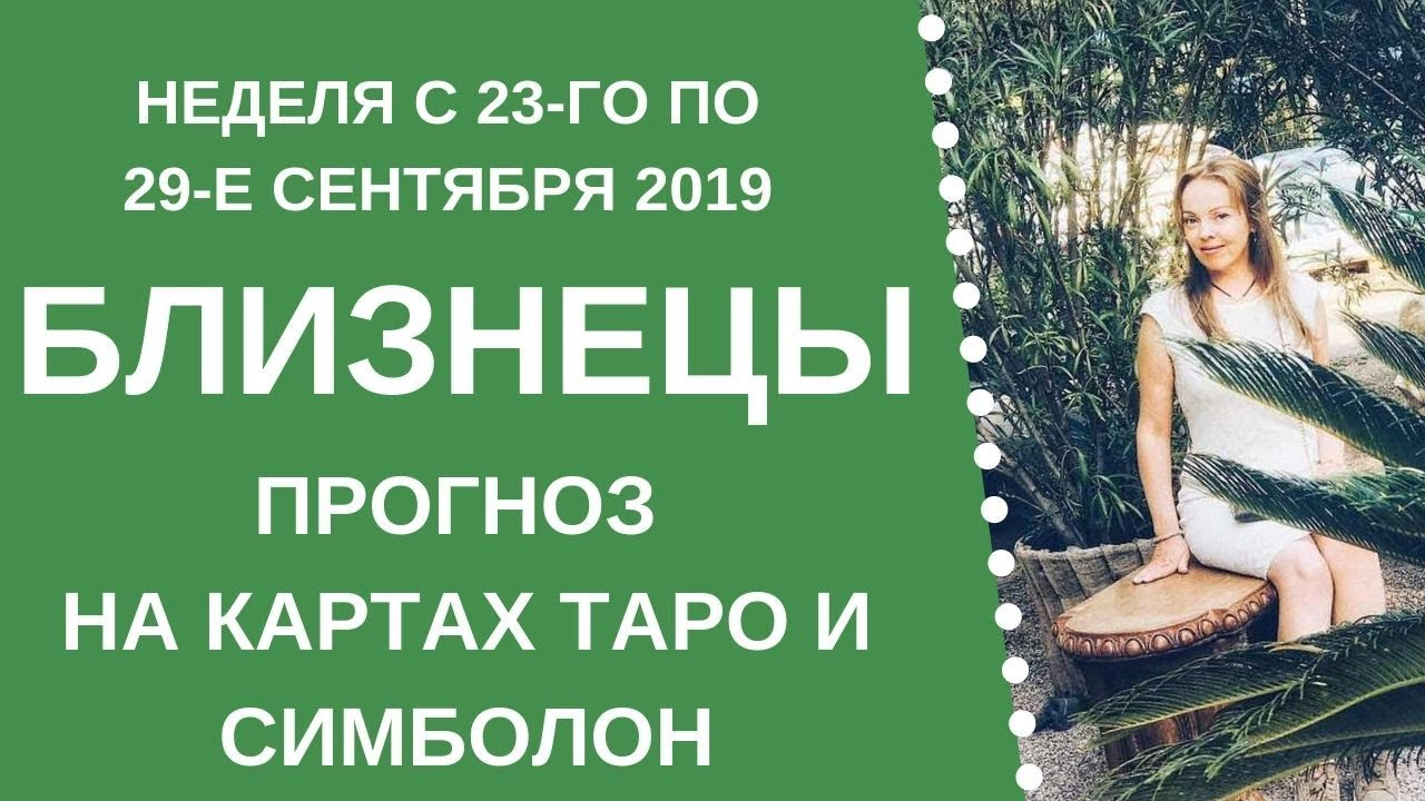 Близнецы — Таро прогноз на неделю с 23-го по 29-е сентября 2019 года