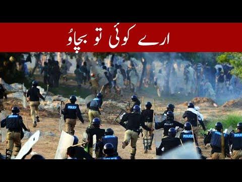 اسلام آباد ڈی چوک ایک بار پھر میدان جنگ بن گیا