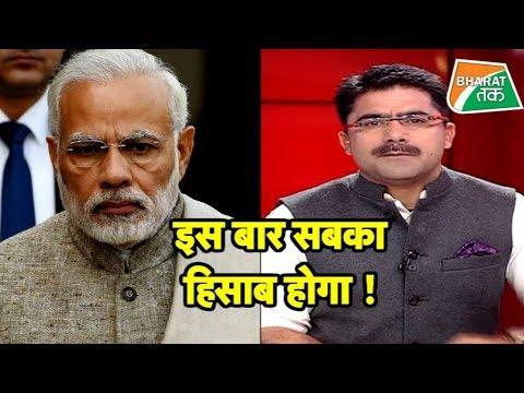 मोदी से किया वादा निभाएंगे इमरान ! | Bharat Tak