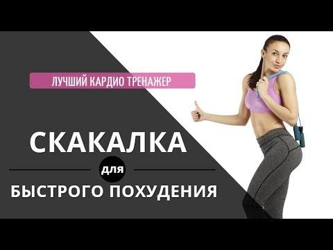 Скакалка для быстрого похудения. Прыжки и упражнения со скакалкой.