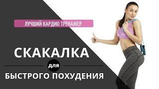 видео Прыжки для похудения