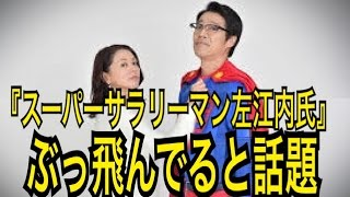 三代目JSBダンスをする『スーパーサラリーマン左江内氏』がアツい!! ...