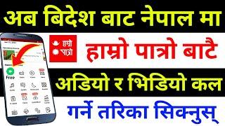Top Nepali Android App | Hamro Patro App Audio Video Chat Message Setting | Hamro Patro New Update screenshot 2