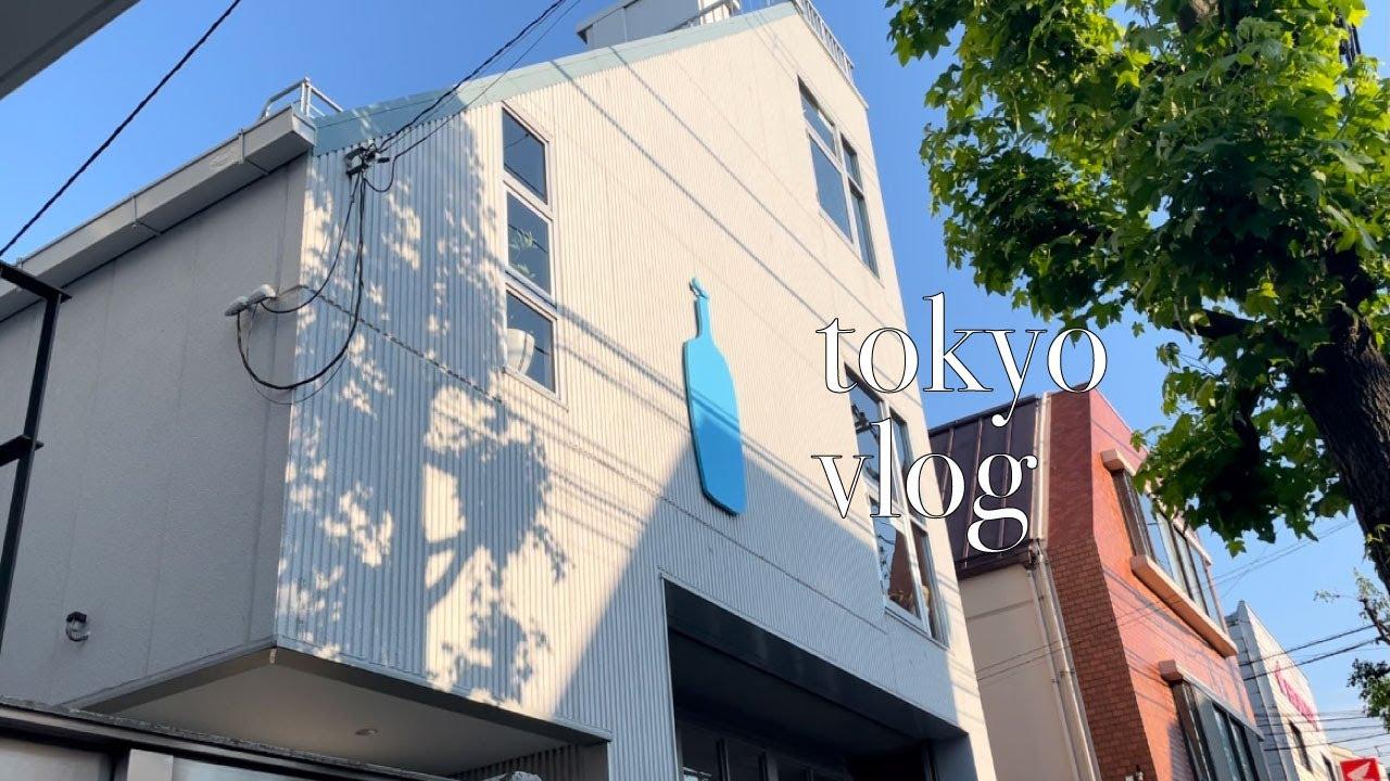 도쿄 일상 브이로그   야키니쿠 홈파티   나카메구로 블루보틀   공원산책   일본프듀   집에서 야끼소바 만들어 먹은 일본일상