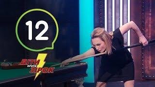 Дети против звезд – Сезон 1. Выпуск 12 – 11.12.2019