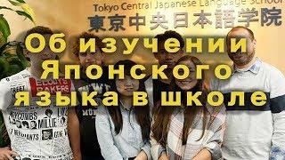 Как обучают в Японских языковых школах. С чего начать? Изучение японского языка подробно.