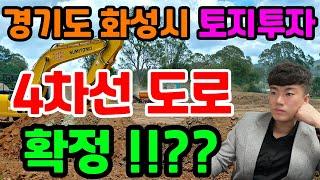경기도 화성시 확실한 토지투자 4차선 도로 확정 경매물…