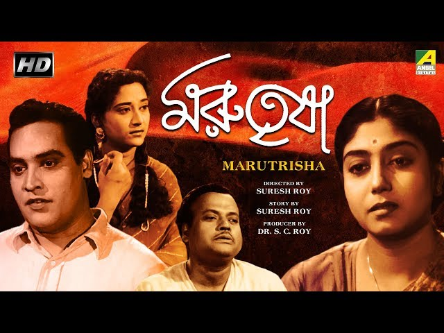 Marutrisha | মরুতৃষা | Bengali Movie | Sabitri Chatterjee