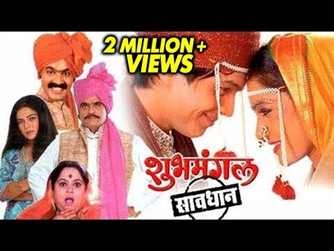 शुभमंगल सावधान | Shubhmangal Savadhan | Latest Comedy Movie | Ashok Saraf, Reema, Nirmiti, Urmila