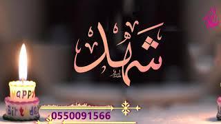 اغنية عيد ميلاد باسم شهد 2020 استديو صبايا الحجاز