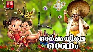 ഓർമ്മയിലെ ഓണം Malayalam Onam Songs 2017 Hindu Traditional Songs