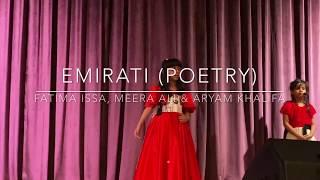 Ajyal Al Falah Poetry (Emirati)