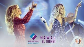 حفل نوال الزغبي - اعياد بيروت كامل / Nawal El Zoghbi
