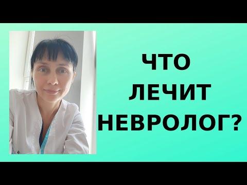 Что лечит врач-невролог