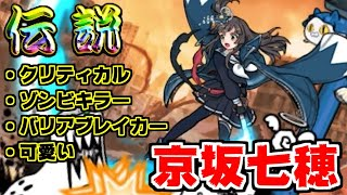 レアランキング にゃんこ大戦争伝説 【更新】超激レアの強さランキングBEST10!
