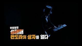 [풀영상] KBS 추적60분 - 유흥탐정,…